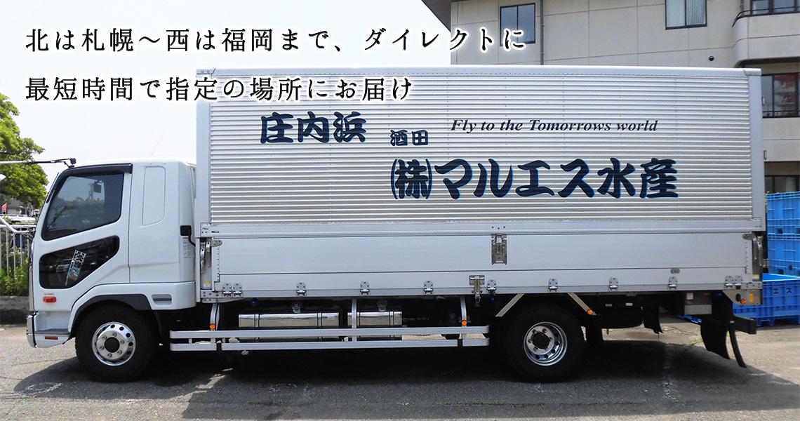株式会社マルエス水産トラック